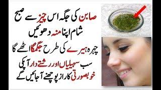 Use This Daily And See Magic | Face Beauty Tips In Urdu | Rang Gora Karne Ki Tips In Urdu