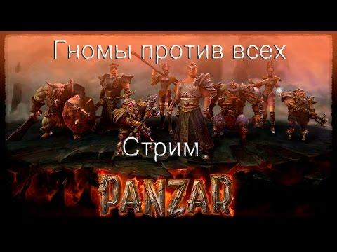 видео: panzar Стрим гномы против всех