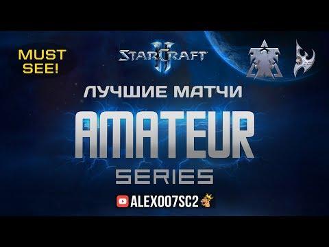 MUST SEE: Лучшие игры StarCraft II Amateur Series