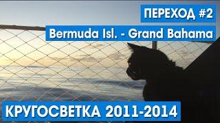 КРУГОСВЕТКА на яхте H KAR . Переход 2 Bermuda  Sl. - Grand Bahama