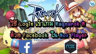 RO Mobile 3D : วิธี Loginเข้าเกม Ragnarok M ด้วย Facebookใน Nox