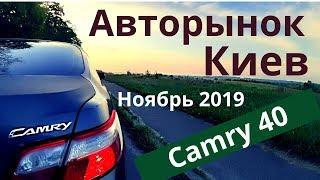 Цены Toyota Camry 40. Авторынок Киева. Ноябрь 2019.