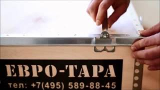 Фанерный ящик(Производство фанерной тары ООО «Евро Тара» - изготовление и продажа деревянной тары. Вы можете купить готов..., 2016-04-08T07:16:19.000Z)