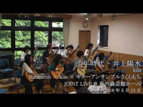 少年時代 - 井上陽水 (Rubinetto × kiin × ギターアンサンブルさくらもち JOINT LIVE)