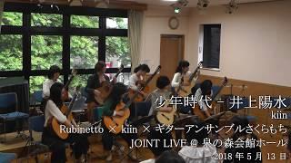 2018 年 5 月 13 日に行われた、Rubinetto × kiin × ギターアンサンブル...