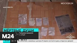 В Москве задержана банда во главе с бывшим киноактером - Москва 24