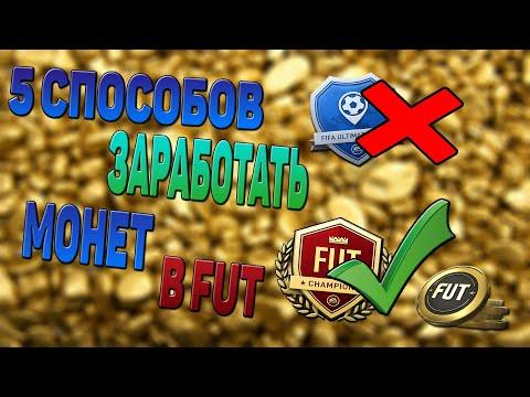 5 СПОСОБОВ ЗАРАБОТАТЬ МОНЕТ В FIFA 20