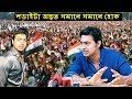 লড়াইটা অন্তত সমানে সমানে হোক - দেব l Dev Movie Latest News
