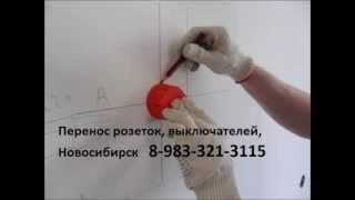 Перенос розеток, выключателей, Новосибирск