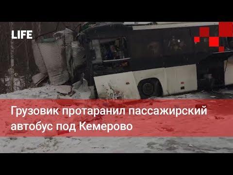 Грузовик протаранил пассажирский автобус под Кемерово