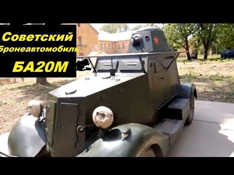 Советский легкий бронеавтомобиль БА 20М Armoured car BA-20M WW2 Военная техника СССР броневик