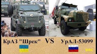 """КрАЗ """"Шрек"""" против УрАЛ-53099 (Тайфун-У). Украинский бронеавтомобиль VS российский - сравнение"""