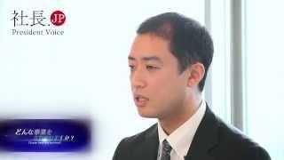 社長動画サイト[社長.JP] http://syacyo.jp/ 社長の生の声が聞ける社長...