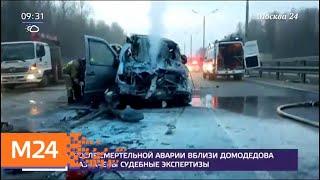 Смотреть видео После смертельной аварии вблизи Домодедова назначены судебные экспертизы - Москва 24 онлайн