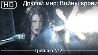 Другой мир: Войны крови (Underworld: Blood Wars) 2016. Трейлер №2 [1080р]