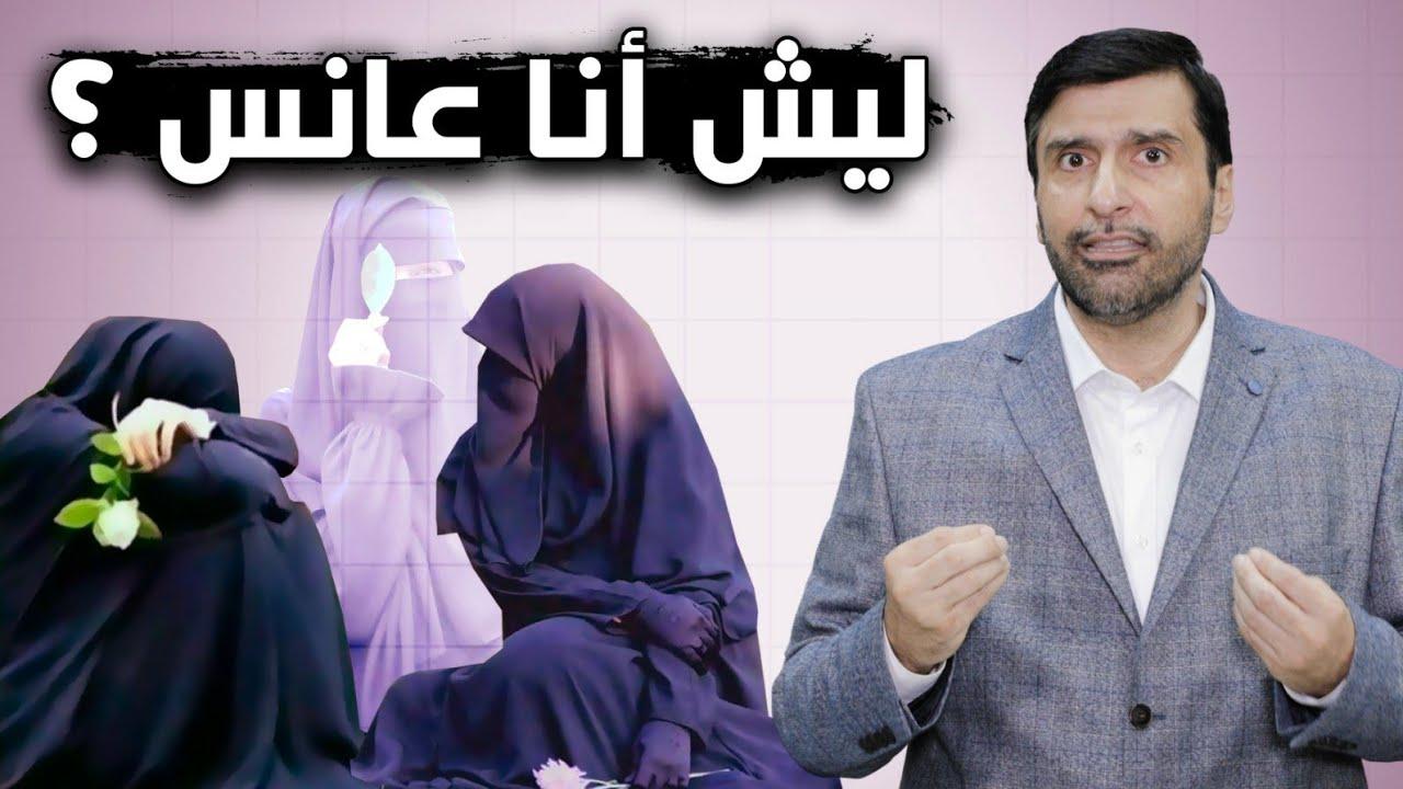 تعليق يفجر المجتمع المنافق لماذا لاتتزوج البنت على مزاجها د.عبدالعزيز الخزرج الأنصاري