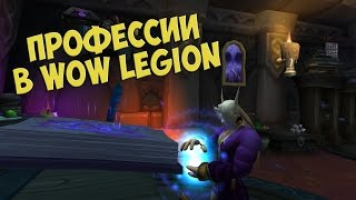 Профессии в WoW: Legion - Обо всем по порядку