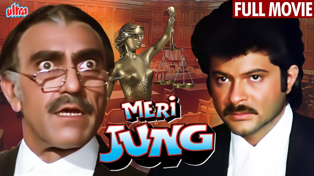 अनिल कपूर की ज़बरदस्त हिंदी मूवी Meri Jung Full Movie | Meenakshi Sheshadri | Blockbuster Hindi Movie