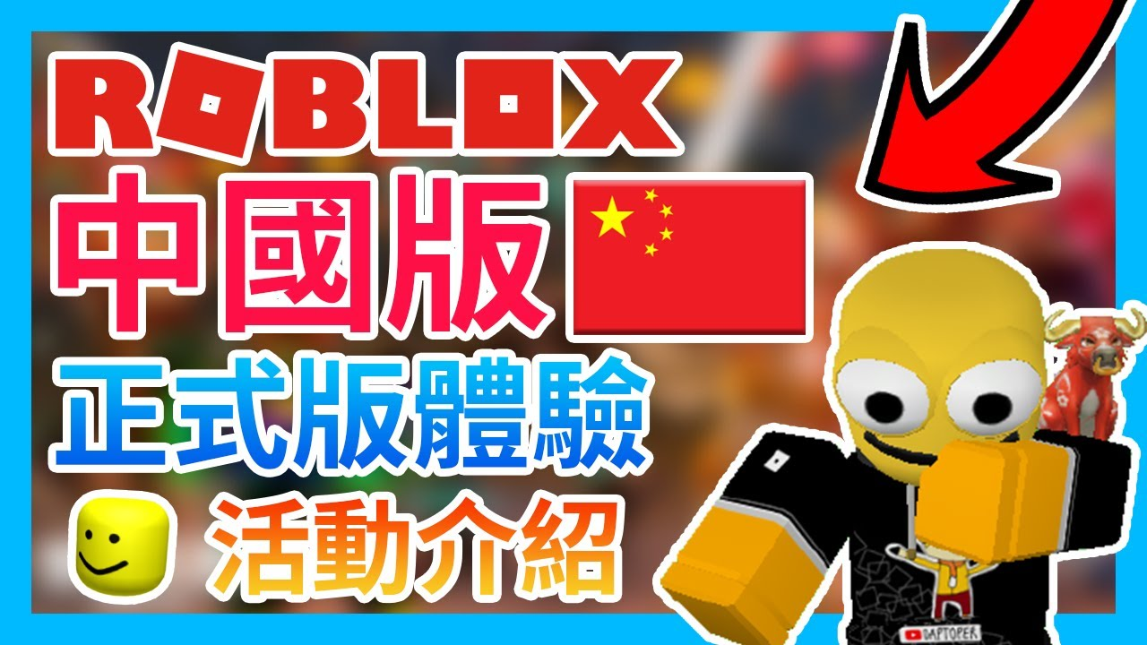 ROBLOX中國版(罗布乐思)正式開服!史詩級小遊戲出2代?哪吒活動介紹!【Roblox機器磚塊 | 夜空鑽石】