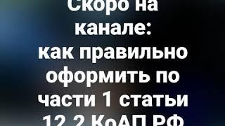 Скоро на канале: Каменск-Уральский, обучение оформлению ч.1 ст.12.2 КоАП РФ