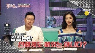 [예고] 끊이지 않는 갑질 논란 - 故 최진실 딸 최준희,박찬주 사령관 부부 thumbnail
