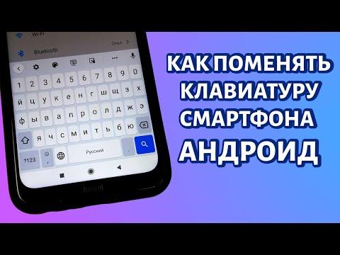 Как поменять клавиатуру на телефоне Андроид?