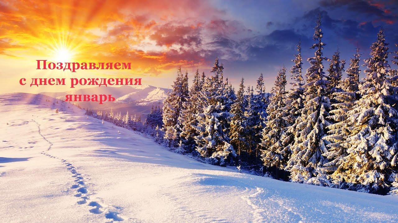 Поздравления с юбилеем родившимся в январе