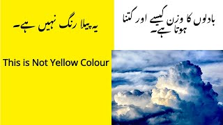 A Cloud Also have Weight|Screen's Yellow vs Actual Yellow Analysis|Amazing Random Facts Ep.6