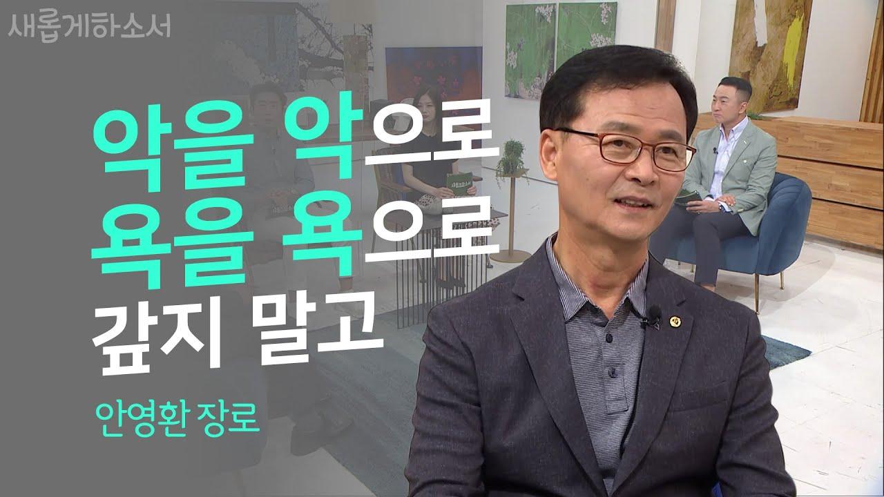 [영화같은 이야기🎬] 나를 살린 십자가🙏ㅣ새롭게하소서ㅣ(유)일오삼광고기획 안영환 대표