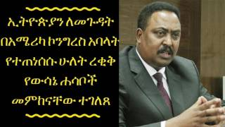 ETHIOPIA - The two conspiracy documents by us congress to hurt Ethiopia