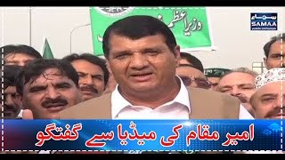 Ameer Muqam Ki Media Se Guftugu   SAMAA TV   9 August 2017