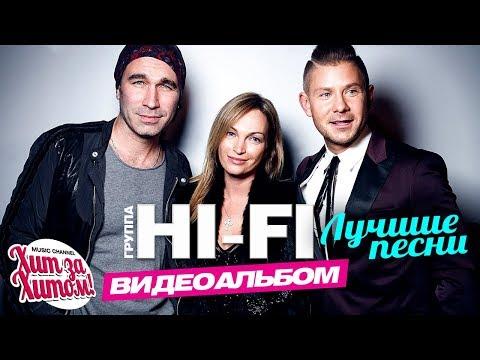 группа Hi Fi — ЛУЧШИЕ ПЕСНИ /Видеоальбом/