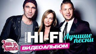 Hi Fi — ЛУЧШИЕ ПЕСНИ /Видеоальбом/