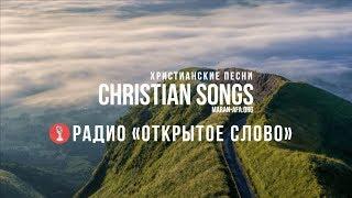🔴 Христианское Радио слушать онлайн (24/7 Live)
