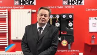 видео О компании HERZ || ГЕРЦ - официальный сайт HERZ Armaturen в России