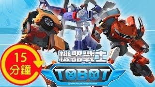 YOYO 機器戰士TOBOT 01 │加長版│卡通歌│唱跳 thumbnail