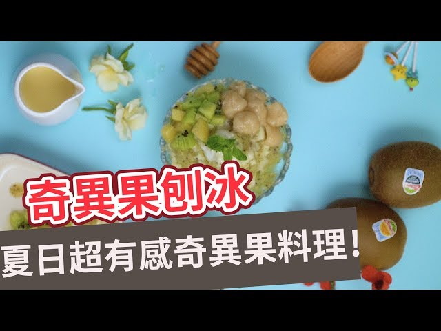 【冰品食譜】夏日超有感奇異果料理!奇異果冰刨冰 KIWIFRUIT SHAVED ICE(Eng sub)