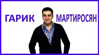 Гарик Мартиросян - Биография | Семья | Стиль жизни | Автомобиль | Дом | Доход | 2017