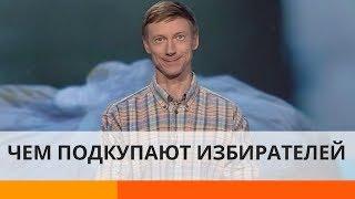 Депутаты раздают кроссовки на одну ногу: новые схемы агитации – Дизель Утро