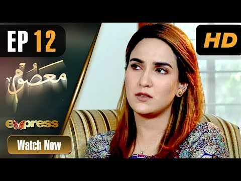 Masoom - Episode 12 - Express Entertainment Dramas