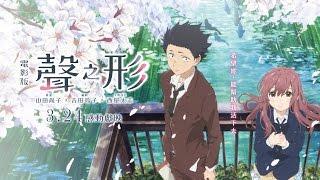 3/24【電影版聲之形】HD完整版電影預告︱想要把我的心聲,傳達給你!