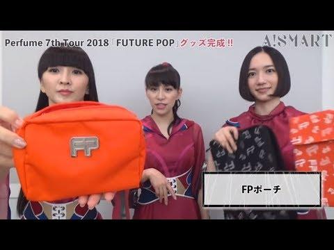 【アスマート】Perfume 7th Tour 2018 「FUTURE POP」グッズ
