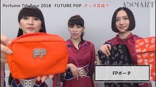 Perfume 7th Tour 2018 「FUTURE POP」グッズアスマートにて販売中! ▷h...