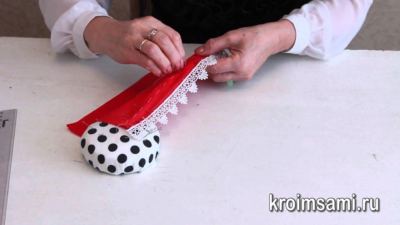 Как пришить кружево подолу юбки
