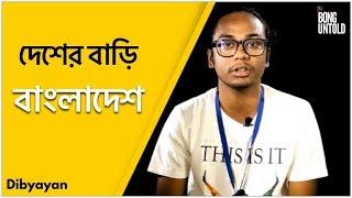 Desher Bari Bangladesh | Dibyayan Roy | Poetry | Krish Bose | The Bong Untold