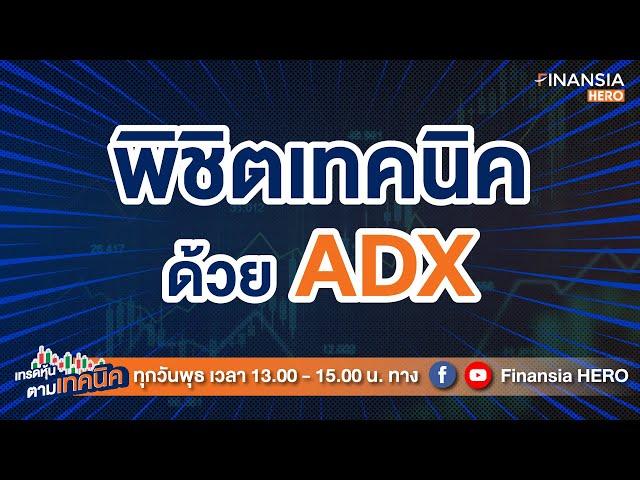 พิชิตเทคนิคด้วย ADX (21/10/63)