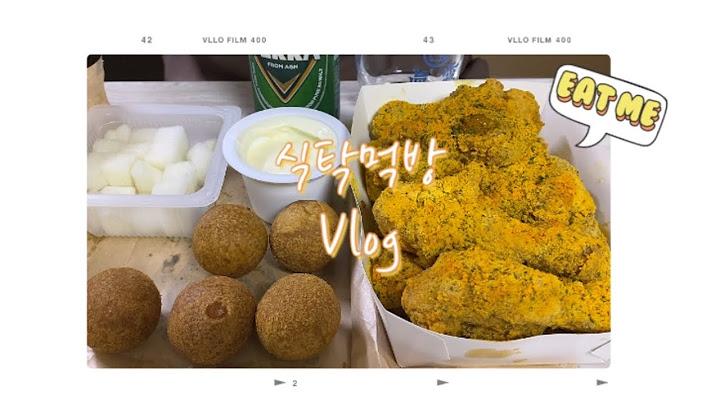 [먹방 브이로그] 🍗 식탁먹방 8편 치맥 ( bhc 뿌링클 콤보, 달콤 치즈볼, 맥주 ) Korean Food Table Mukbang Vlog