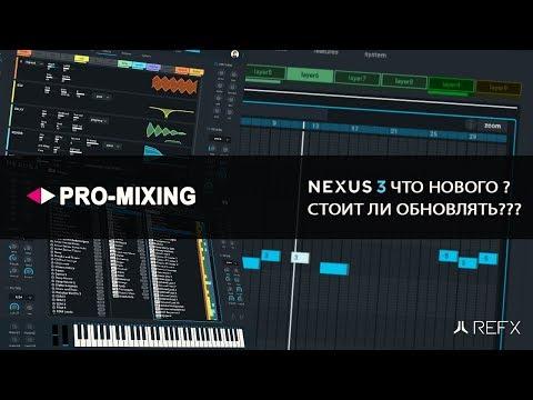 ReFx Nexus 3 ЧТО НОВОГО ? Стоит ли обновлять???