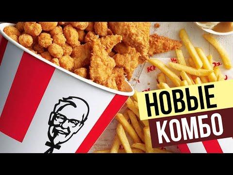 Срочно затестить! В KFC появились новые комбо по акции!