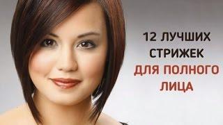 12  СУПЕР ЛУЧШИХ СТРИЖЕК ДЛЯ ПОЛНОГО ЛИЦА!